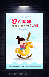 六一儿童节快乐海报