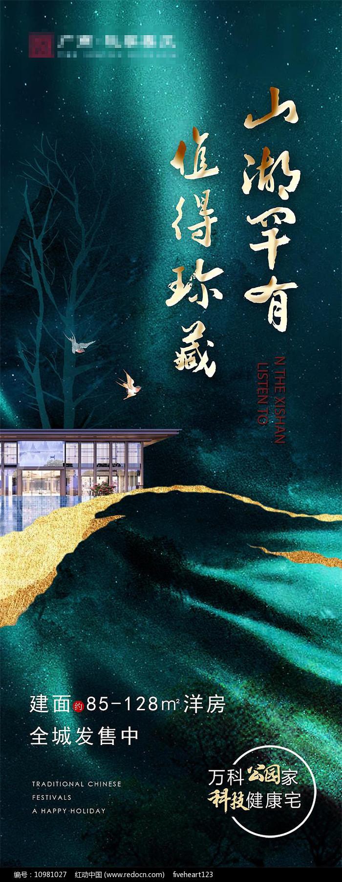 绿色中国风别墅洋房开盘山提案海报图片