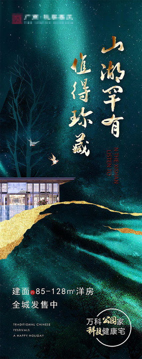 绿色中国风别墅洋房开盘山提案海报
