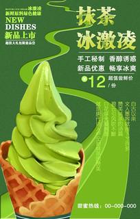 抹茶冰激凌促销海报