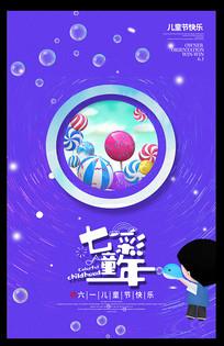 七彩童年六一儿童节海报设计