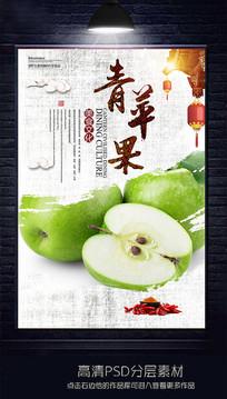 青苹果海报设计