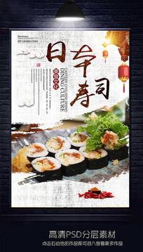 日本寿司海报设计