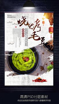 烧烤毛豆海报设计