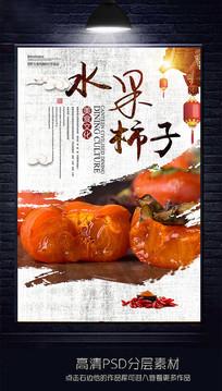 水果柿子海报设计