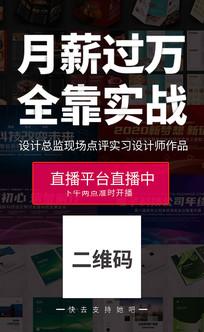 网站直播海报