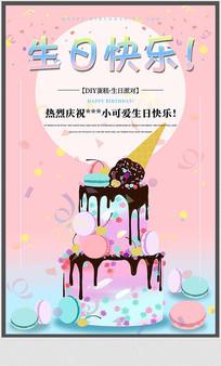 温馨清新生日海报设计