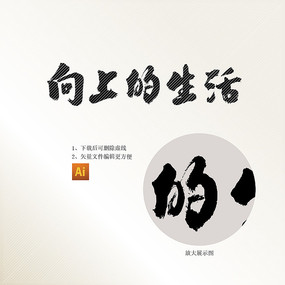 向上的生活书法字体