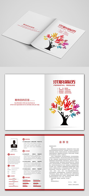 幼师幼教行业个人求职简历封面设计