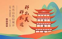原创武汉景色旅游插画海报