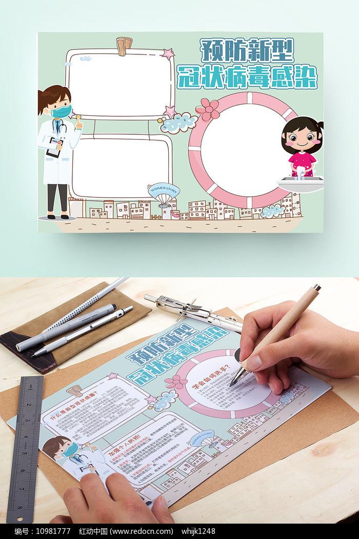 预防新型冠状病毒肺炎手抄报图片