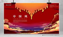 中国风插画海报