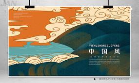 中国风山川海报