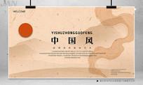 中国风太阳海报
