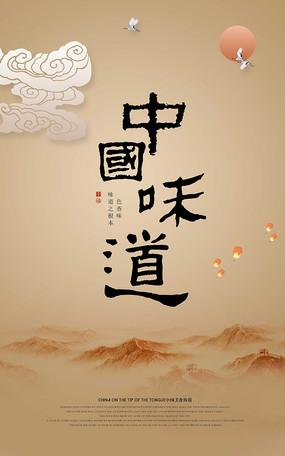 中国风饮食美食广告海报