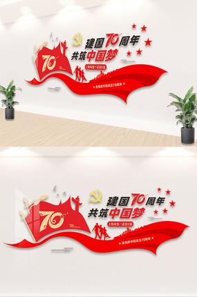 中华人民共和国成立70周年文化墙