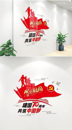 中华人民共和国成立70周年文化墙形象墙