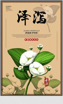 中简约传统中药泽泻宣传海报
