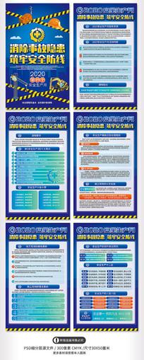 2020安全生产月宣传栏挂画挂图