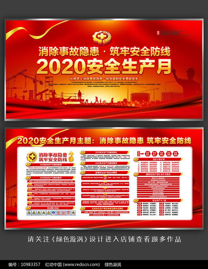 2020安全生产月展板设计图片