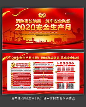 2020安全生产月展板设计