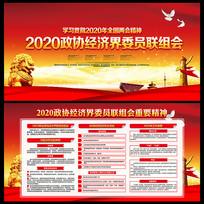 2020经济界委员联组会重要讲话精神展板