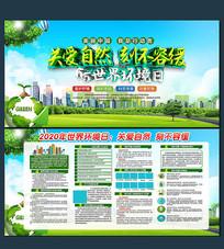 2020年世界环境日活动展板
