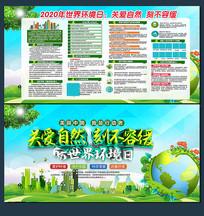 2020世界环境日主题展板