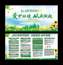 2020世界环境主题日活动展板