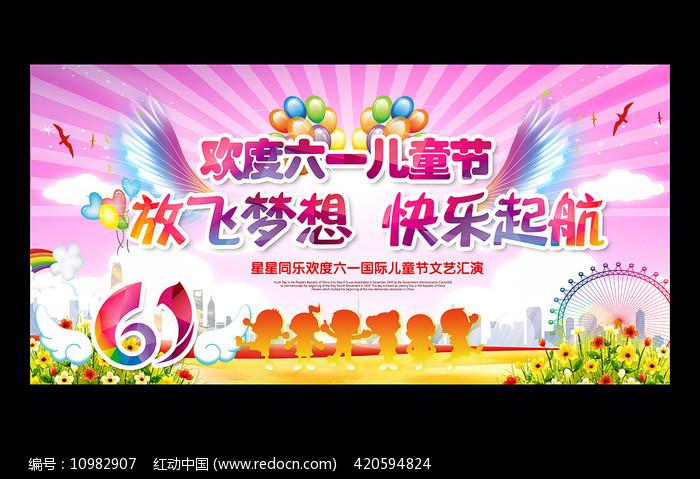 61儿童节幼儿园六一儿童节晚会背景板图片