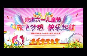 61儿童节幼儿园六一儿童节晚会背景板