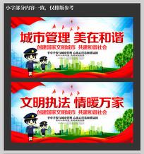 城市管理文化墙宣传标语