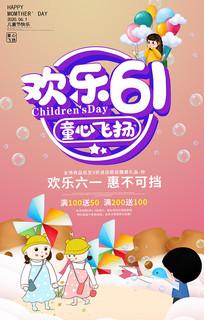 创意六一儿童节促销海报