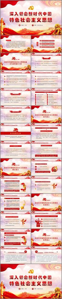 党课开讲新时代中国特色社会主义思想PPT