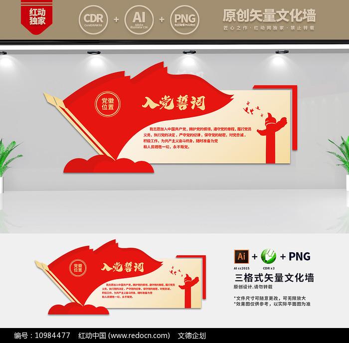 党员活动室入党誓词党建文化墙设计图片