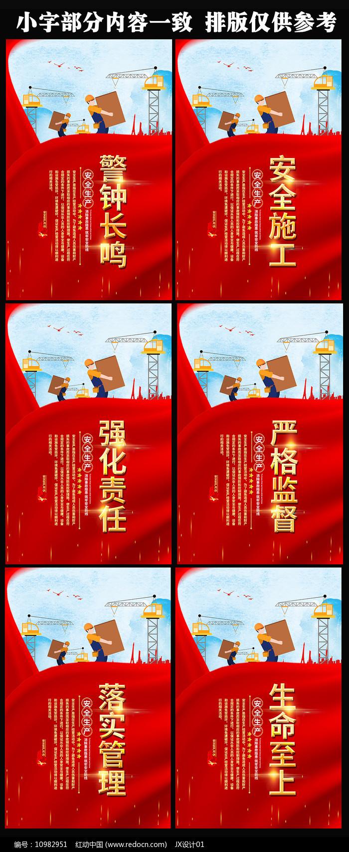 大气红色安全生产展板设计图片