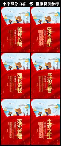 大气红色安全生产展板设计