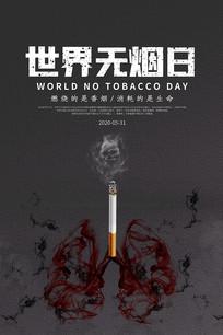 大气世界无烟日海报
