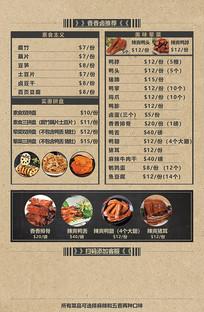 复古高端餐厅菜单