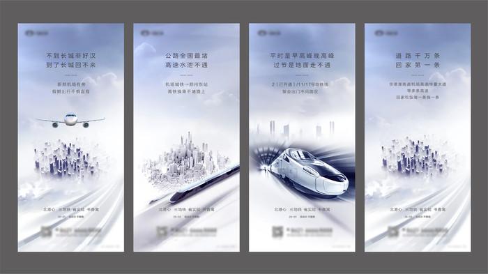 高端简约广清城轨房地产微信推广海报