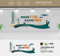 国家电网公司形象文化墙设计