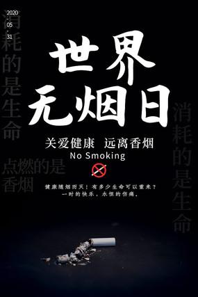 黑色简约世界无烟日海报