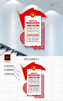 红色党建廉洁自律准则楼梯竖版文化墙