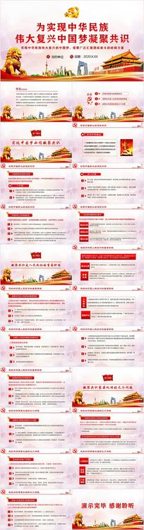 红色党政中国梦PPT