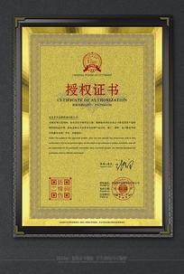 化妆品代理销售荣誉证书模板