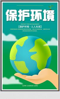 简约清新保护环境公益海报