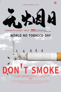 简约无烟日宣传海报