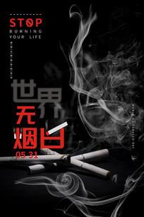 禁止吸烟无烟日海报