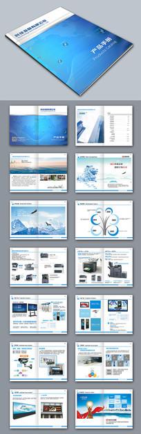 科技产品手册