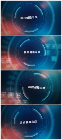 科技未来视频模板